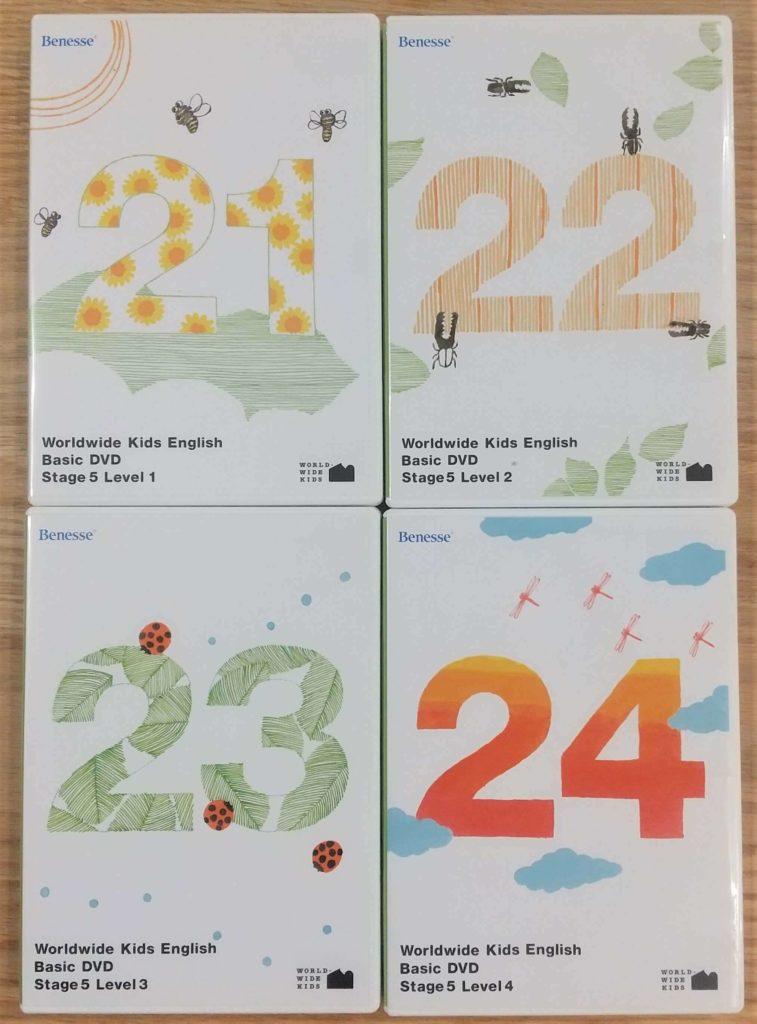 Basic DVDs21-24
